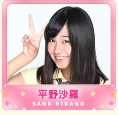 i_hirano_sara_on