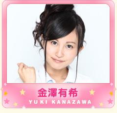 i_kanazawa_yuki_on