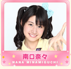 i_minamiguchi_nana_on
