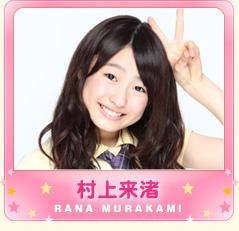 i_murakami_rana_on