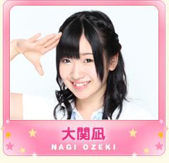 i_ozeki_nagi_on