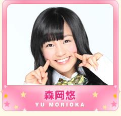 i_morioka_yu_on