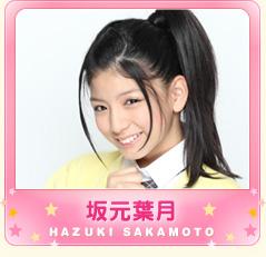 i_sakamoto_hazuki_on