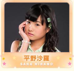 g_hirano_sara_on