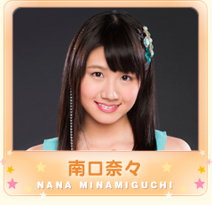 g_minamiguchi_nana_on