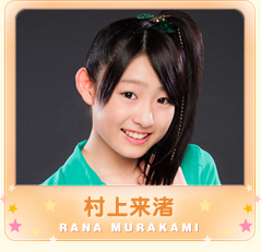 g_murakami_rana_on