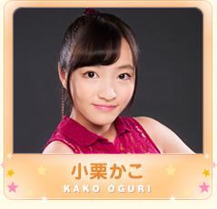 g_oguri_kako_on