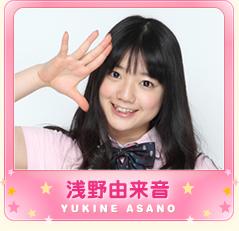 i_asano_yukine_on