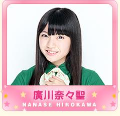 i_hirokawa_nanase_on