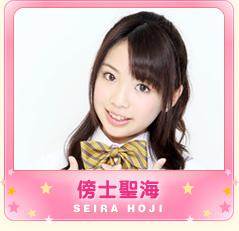 i_hoji_seira_on