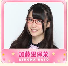 i_katou_rihona_on