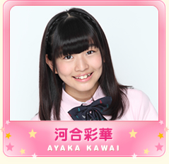i_kawai_ayaka_on