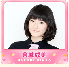 i_kinjo_narumi_on