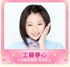 i_kudo_yumemo_on