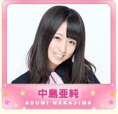 i_nakajima_asumi_on