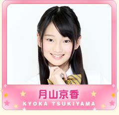 i_tsukiyama_kyouka_on
