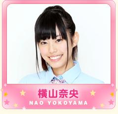 i_yokoyama_nao_on