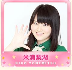 i_yonemitsu_riko_on