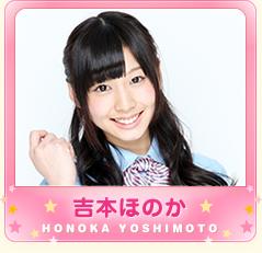 i_yoshimoto_honoka_on