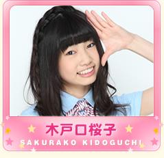 i_kidoguchi_sakurako_on