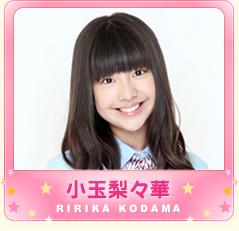 i_kodama_ririka_on