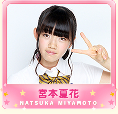 i_miyamoto_natsuka_on