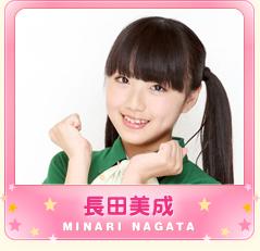 i_nagata_minari_on