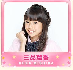 i_mishina_ruka_on