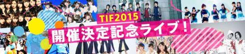 tif2015